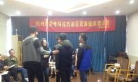 杭州市西湖区计生协举办青春健康训练营活动