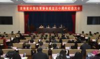 吉林省计划生育协会成立30周年纪念大会 在长春召开