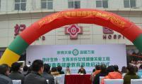 邢台市威廉希尔登录协青少年性与青春健康教育基地在邢台妇产医院