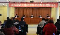 哈尔滨市计生协召开流动人口计生协服务管理现场会