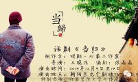 王晓凡导演作品话剧《当归》12月9日至14日9剧场上演