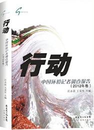 《行动:中国环境记者调查报告》(2012年卷)