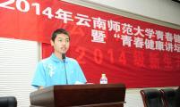 云南师范大学举办青春健康项目启动仪式