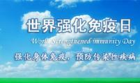 12月15日世界强化免疫日