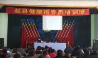 河北赵县举办健康指导员培训班