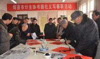 河南辉县市计生协开展计生家庭写春联、送春联迎新春活动