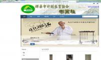 河南辉县市威廉希尔登录协开通书画社网站