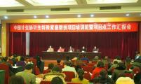 中计协计生特殊家庭帮扶项目培训班在宁波举办