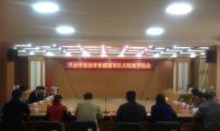 广东省计生协赴四会市考察评估青春健康项目工作