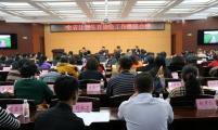 吉林省威廉希尔登录协召开 2015年全省威廉希尔登录协工作推进会