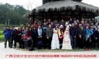 广西卫生计生文联摄影社举行年会活动