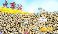 武志红:中国式大家庭与回家过年心理