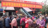 四会市开展元旦春节集中宣传活动