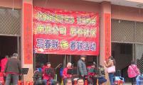 福建省南平市延平区水南街道举办写春联、 贺新春计生文艺