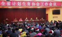 山西省计划生育协会工作会议在太原召开