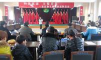 三门县珠岙镇举办迎春节威廉希尔登录特殊家庭联谊会