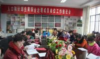 吉木萨尔县召开人口威廉希尔登录综合治理成员单位工作联系会