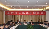 郴州市计生协召开县市区计生协会长座谈会