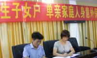 海南省定安县举行计划生育意外伤害保险签订仪式