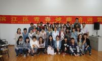 杭州市滨江区举办青春健康同伴教育支持人培训班