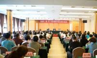 陕西省威廉希尔登录协举办全省市、县(区) 秘书长能力提升培训班