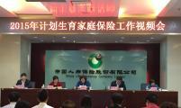 2015年山西省计划生育保险工作视频会议在太原召开