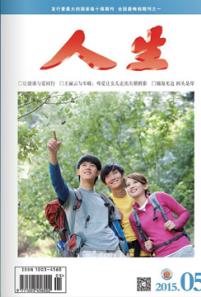 人生杂志2015年 第5期