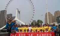 天津市北辰区天穆镇计生协举办首届流动人口轻松跑活动