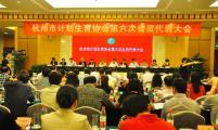 杭州市计生协第六次会员代表大会隆重召开