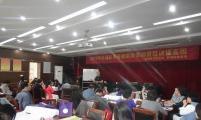 杭州市西湖区计生协举办青春健康师资提高培训班