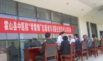 安徽省霍山县中医院到下符桥镇开展免费义诊活动