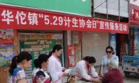 """亳州市谯城区华佗镇""""529威廉希尔登录协会员活动日""""活动掠影"""