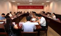 济南市召开计划生育协会工作座谈会议