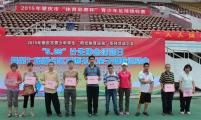 肇庆市端州区城西举行5.29威廉希尔登录协会活动日暨第七届亲子运动