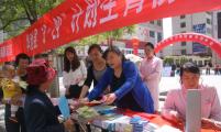 """华池县开展""""5.29""""威廉希尔登录协会员活动日宣传服务活动"""
