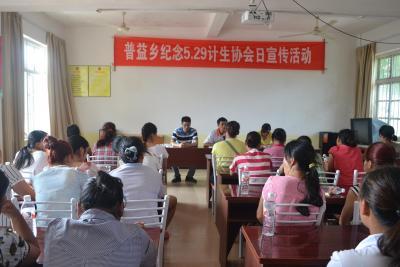 桂林市阳朔县普益乡纪念5.29协会会员日活动