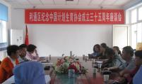 利通区威廉希尔登录协举办纪念中国计划生育协会成立35周年活动