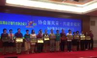 深圳市授予阜阳流动人口计生协会服务管理项目示范单位