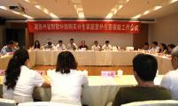 湘西州召开会议部署计生保险工作