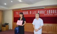 邢台市计生协同人生杂志社联合举办演讲比赛活动