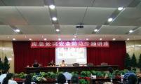 昌吉州计生协特邀讲师为会员作反恐维稳应急专题讲座