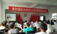 黄村镇召开年度威廉希尔登录表彰大会