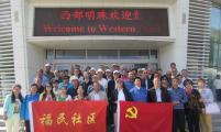 福民社区组织党员参观东湖明珠气象塔