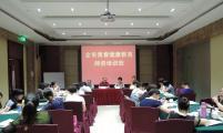 杭州临安市计生协举办青春健康教育师资培训班