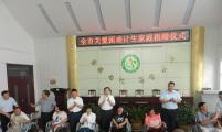 """济南市三部门联合举行""""关爱威廉希尔登录残疾家庭""""捐赠仪式"""