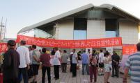 福民社区威廉希尔登录协开展7.11世界人口日宣传