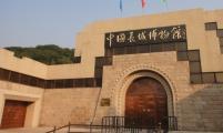 中国长城博物馆 红色旅游必去之地
