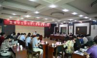 陕西省计生协项目推进座谈会在西安召开