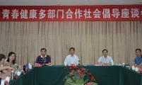 福建省计生协会召开青春健康多部门合作社会倡导工作座谈