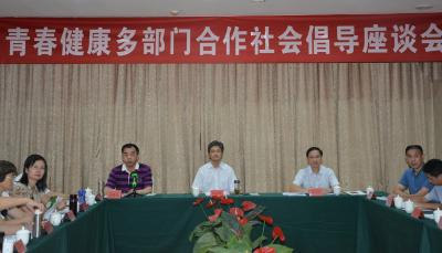 福建省威廉希尔登录协会召开青春健康多部门合作社会倡导工作座谈